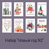 """Набор открыток (карточек) """"Новый год №2"""" из 8 штук"""