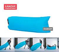 Ламзак надувной диван стандарт Украина голубой