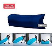 Ламзак надувной диван стандарт Украина темно-синий