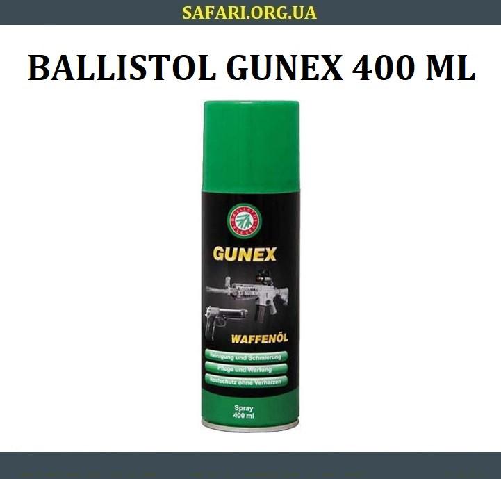 Масло оружейное Ballistol Gunex 400 мл.(спрей)