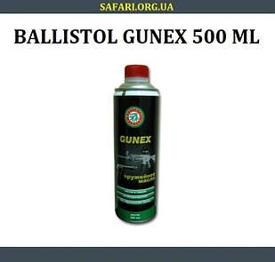 Масло оружейное Ballistol Gunex 500 мл