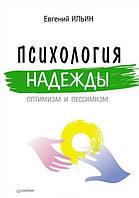 Психология надежды. Оптимизм и пессимизм. Евгений Ильин