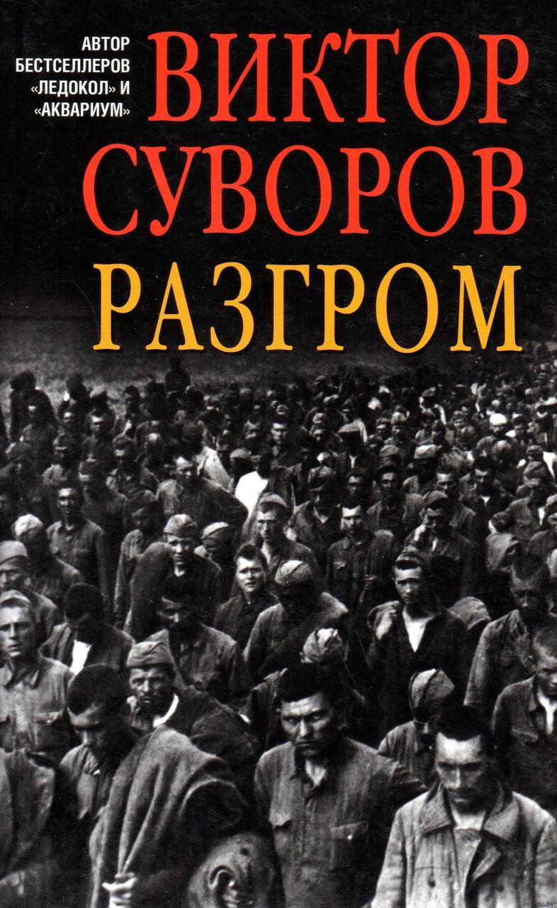 Разгром (м. п.). Виктор Суворов