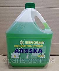 Омивач скла зимовий -20C (5л)(Цитрус) Dacia Solenza (Аляска 5332)