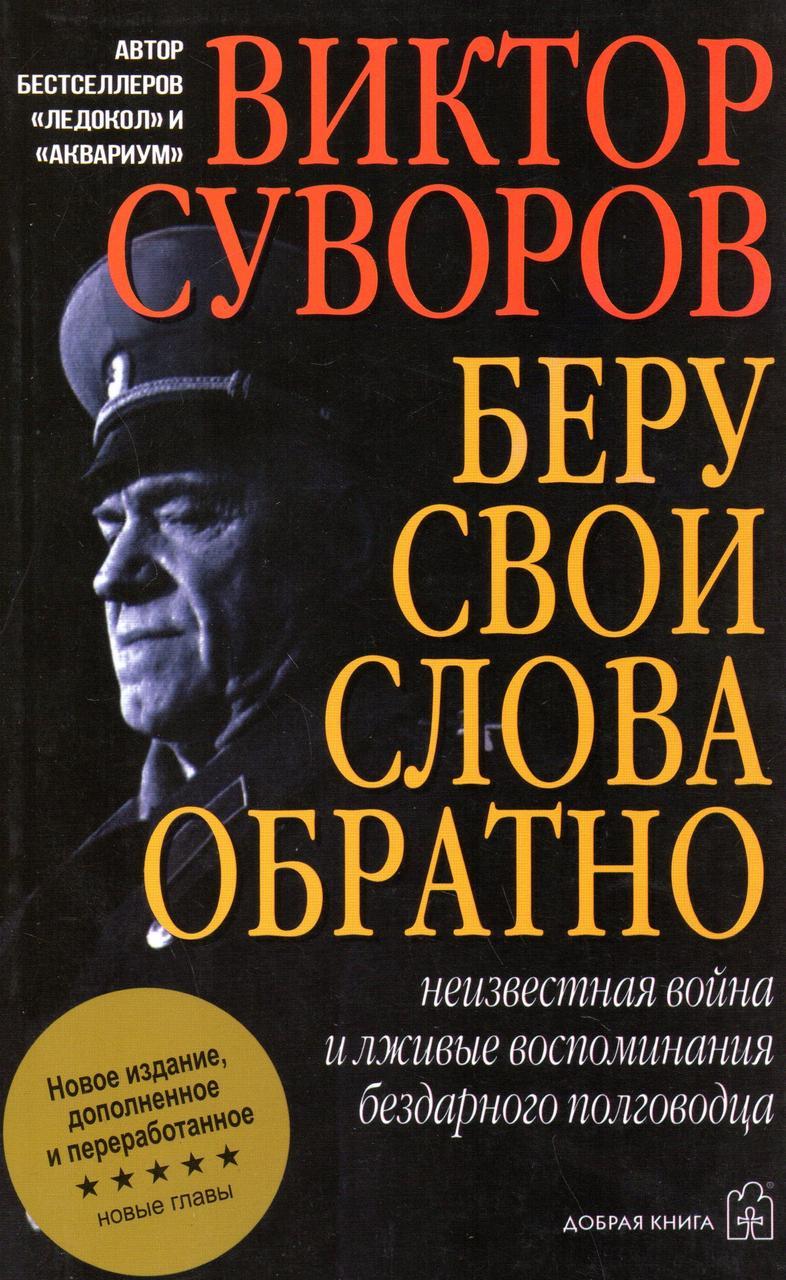 Беру свои слова обратно (м. п.). Виктор Суворов