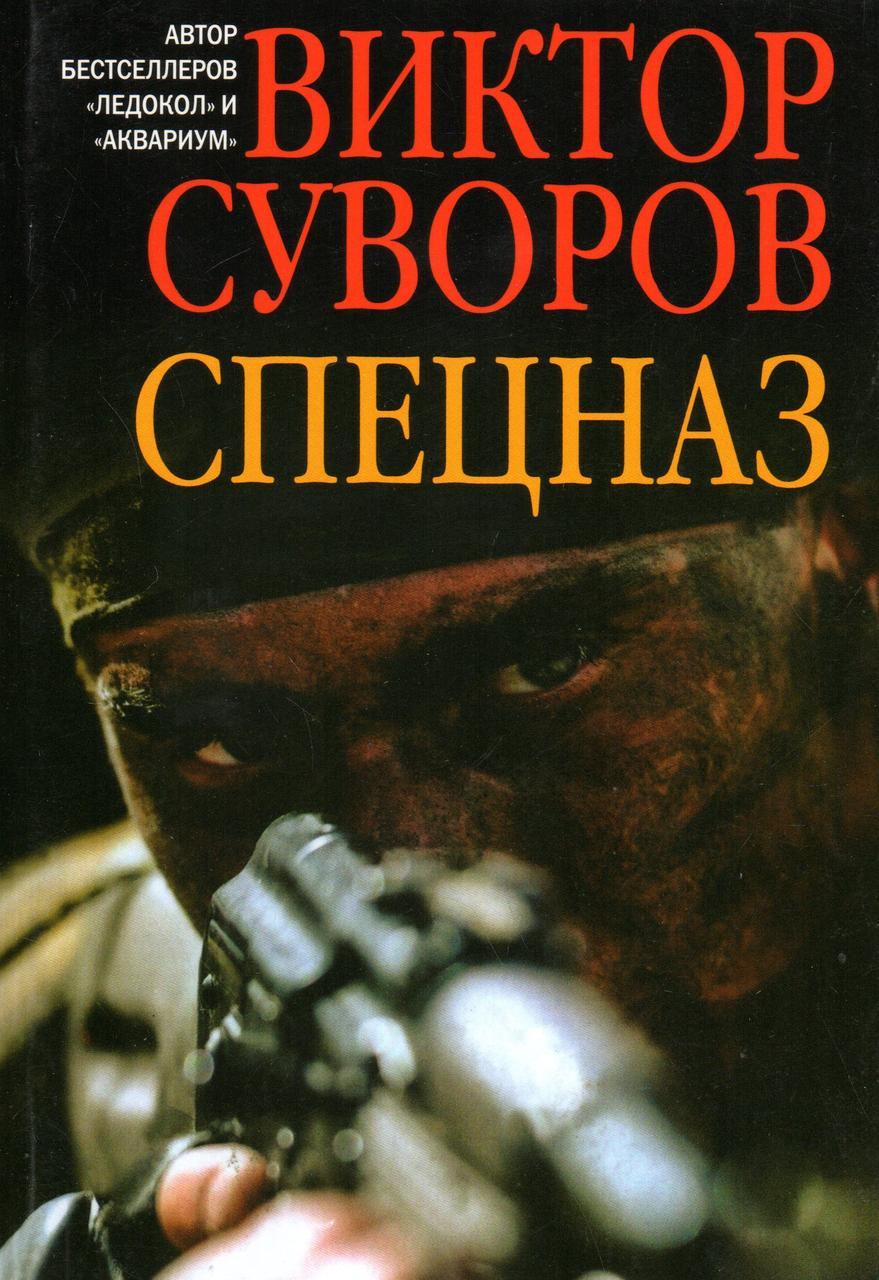Спецназ (м. п.). Виктор Суворов