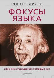 Фокусы языка. Изменение убеждений с помощью НЛП. Дилтс Роберт