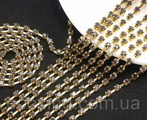 (7 метров) Стразовая цепь SS8 (ширина 2,5мм) Цвет оправы - золото, цвет камней - дымчатый (сп7нг-2424)