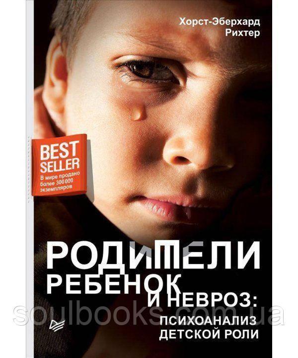 Родители, ребенок и невроз. Психоанализ детской роли. Хорст-Эберхард Рихтер