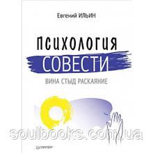 Психология совести: вина, стыд, раскаяние. Евгений Ильин