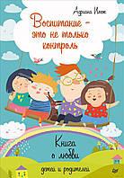 Воспитание - это не только контроль. Книга о любви детей и родителей. Адриана Имж, фото 1