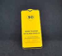 Защитное стекло Samsung A50S/A507 Full Glue Black (без упаковки)