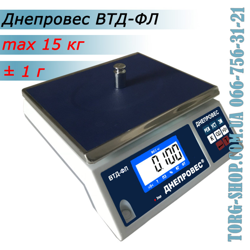 Весы профессиональные кухонные Днепровес ВТД-ФЛ (ВТД-15/1ФЛ) высокой точности