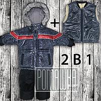2в1 Парка + жилет р 98 2 3 года детский зимний раздельный комбинезон костюм на овчине для мальчика зима 2940