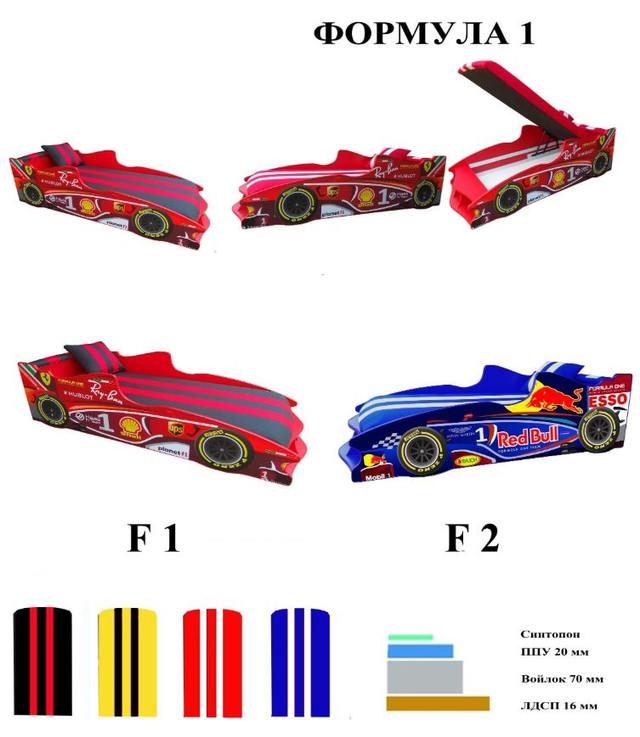 Кровать-машинка Формула 1 (Модификации)