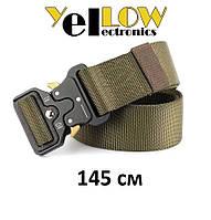 Ремень тактический Tactical Belt 145 см Олива, армейский нейлоновый с пряжкой