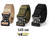 Тактический ремень Tactical Belt 145см,  с металлической пряжкой  (три цвета)