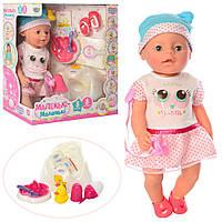 Пупс кукла малышка  с аксессуарами 8190 Рост 42см Быстрая доставка