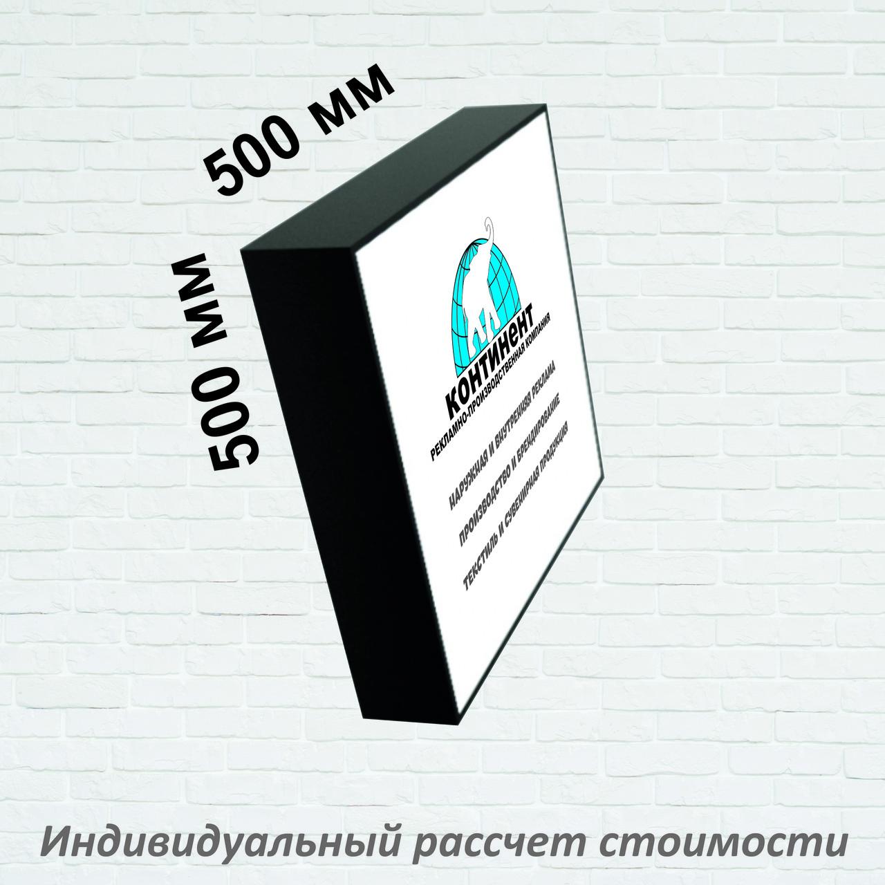 Лайтбокс 50х50 см