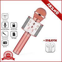 Караоке-микрофон WS 858 rose. Беспроводной (блютуз) розовый