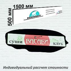 Лайтбокс 50х150 см