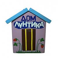 Мягкий домик Лунтик