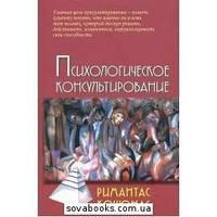Психологическое консультирование / 8-е изд | Кочюнас Р.