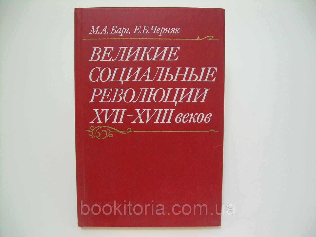 Великие социальные революции XVII-XVIII веков (б/у).