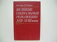 Великие социальные революции XVII-XVIII веков (б/у)., фото 1