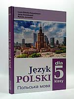 Польська мова 5 клас (1й рік навчання) Біленька-Свистович Букрек