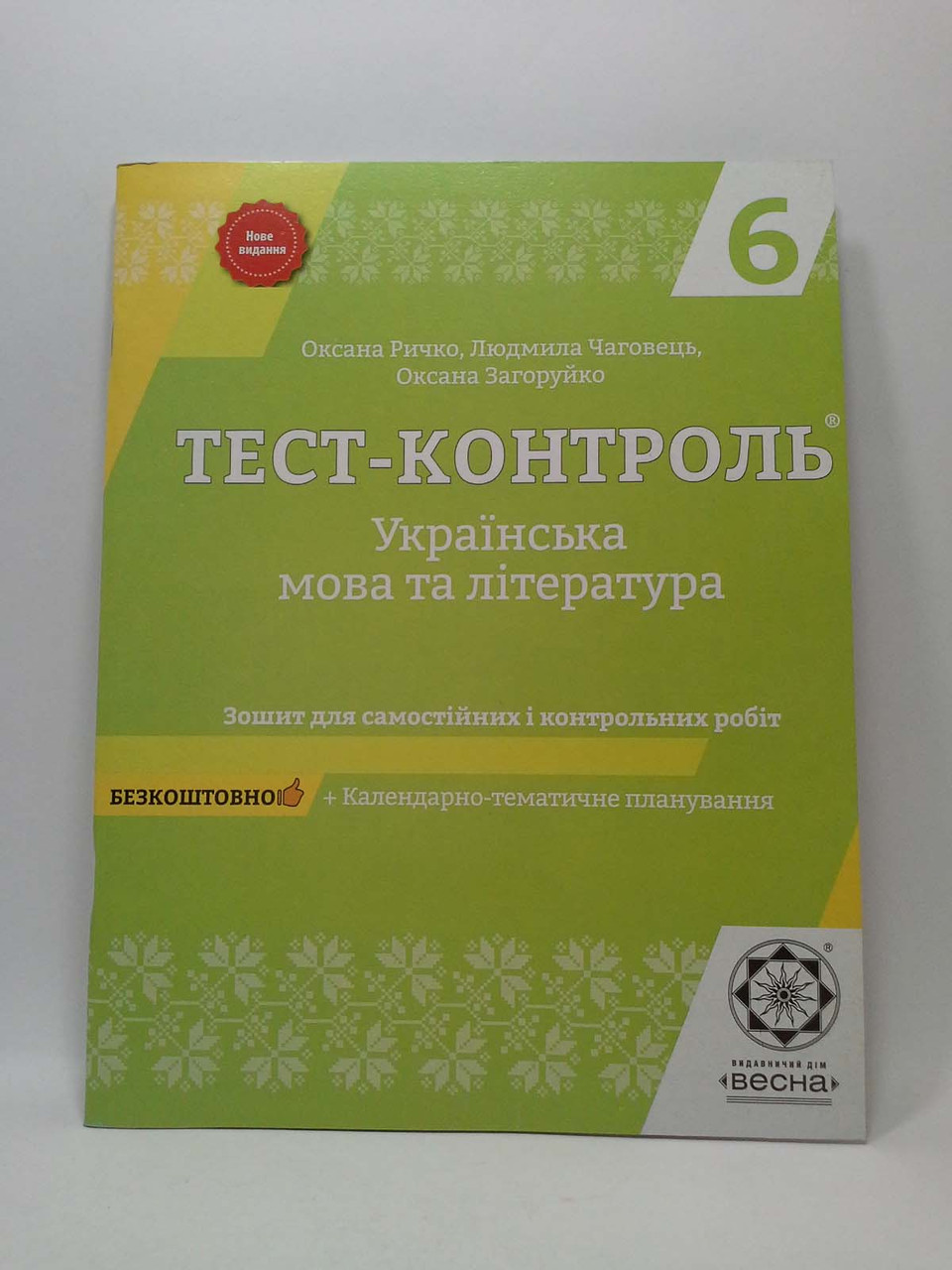 Весна Тест контроль Українська мова 6 клас Українська література 6 клас