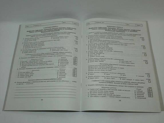Весна Тест контроль Українська мова 6 клас Українська література 6 клас, фото 2
