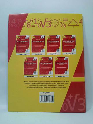 Весна Тест контроль Алгебра 10 клас Геометрія 10 клас, фото 2