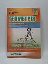 7 клас Геометрія Мерзляк поглиблений МЯГК Гімназія ПОСІБНИК