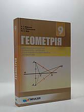 9 клас Геометрія Мерзляк поглиблений Гімназія