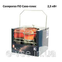 """Нагреватель дизельный Солярогаз ПО-2,5+ """"Саво-плюс"""" (2,5 кВт)"""
