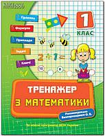 1 клас | Тренажер з Математики | Коротяева Е.В.