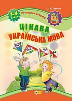 1-4 клас   Початккова школа. Цікава українська мова   Чекiна О.Ю.