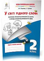 2 клас | У світі рідного слова, Зошит з розвитку мовлення, Вашуленко М. С. | Освіта