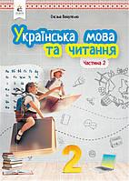 2 клас | Українська мова та читання. Підручник. Частина 2, Вашуленко О. В. | Освіта