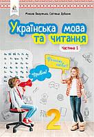 2 клас | Українська мова та читання. Підручник. Частина 1, Вашуленко М. С. | Освіта