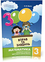 3 клас | Математика. 3000 вправ і завдань, Яцина | Час майстрів
