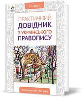 5-11 клас | Практичний довідник з українського правопису, Ющук І. П. | Освіта