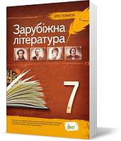 7 клас | Світова література. Хрестоматія, Гарбуз В.М. | ПЄТ