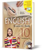 10 клас   Англiйська Мова підручник (програма 2018)   Карп'юк
