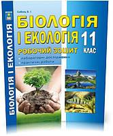 11 клас | Біологія і еклологія. Робочий зошит (програма 2019), Соболь | Абетка