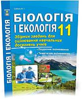 11 клас | Біологія і екологія. Збірник завдань для оцінювання навчальних досягнень (програма 2019), Соболь | Абетка