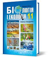11 клас | Біологія і екологія. Підручник (програма 2019), Соболь | Абетка