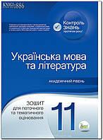 11 клас | Укр.мова та літ. Зошит для тематичного оцінювання | Положий Т. М.