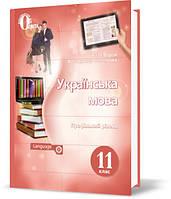 11 клас | Українська мова. Підручник. (профільний рівень), Ворон А. А. | Освіта